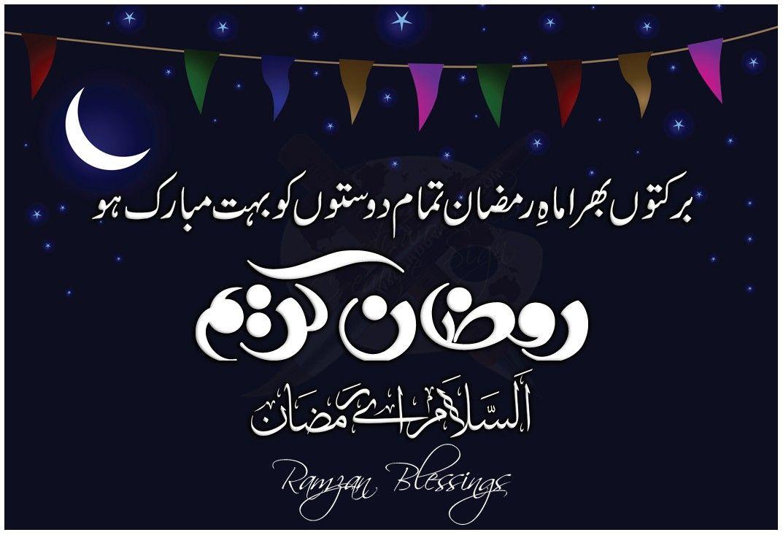 Ramadan mubarak wishes in urdu 2 quotes pinterest ramadan ramadan mubarak messages in bangla kristyandbryce Choice Image