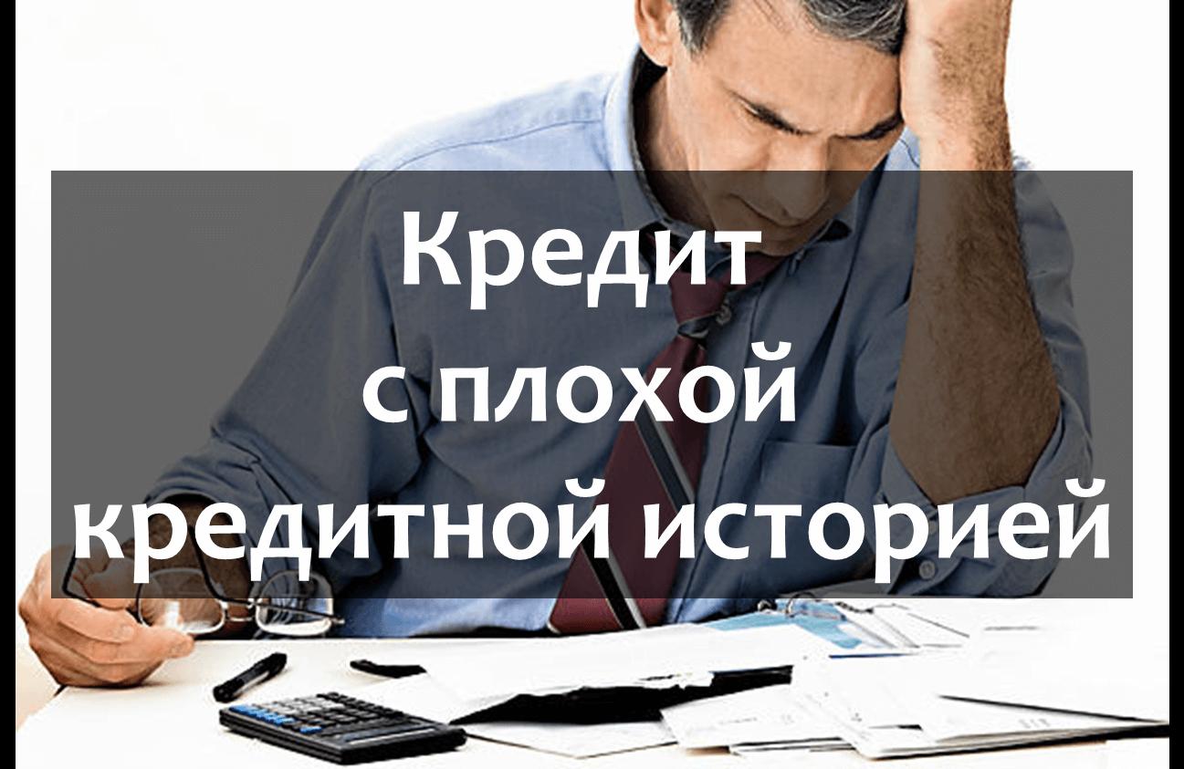 Москва взять кредит с плохой кредитной историей взять кредит 1000000 какие банки