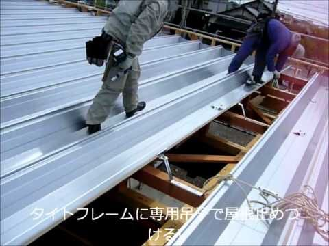 折板屋根施工風景 - YouTube