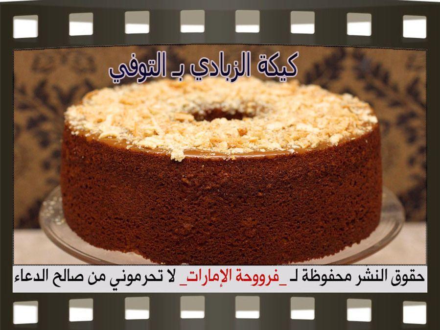 كيكة الزبادي بالتوفي بالصور Yogurt Cake Food Mini Cheesecake