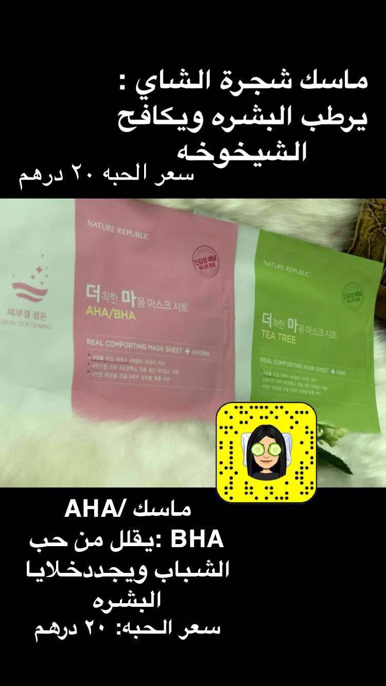 Pin By A A On Skin Care Products Skin Care Bha Skin