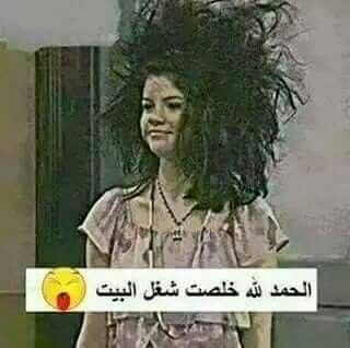 عشان اللي بتقول شغل البيت بخلصش Funny Arabic Quotes Funny Comments Funny Pictures
