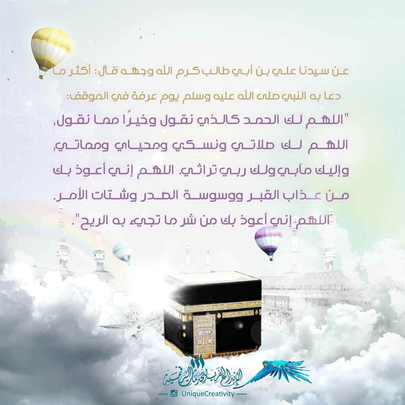 من أدعية يوم عرفة عيد عيد سعيد عيدكم مبارك عيد الاضحى عيد الحج يوم عرفة اسلاميات المصمم تصميم تصاميم تصميمي ت Eid Mubarak Movie Posters Quotes