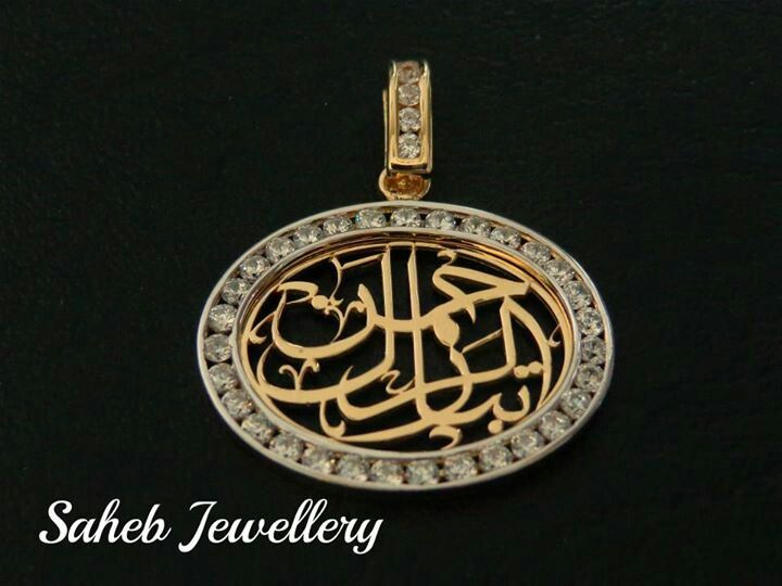 Jewellery in Saudi Arabia Saheb