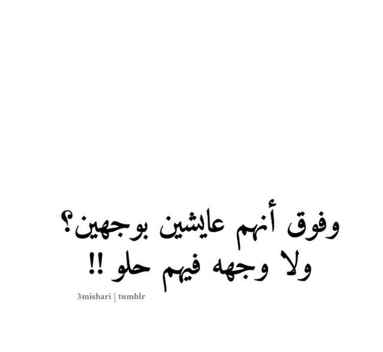 بو وجهين Funny Arabic Quotes Arabic Quotes Funny Quotes