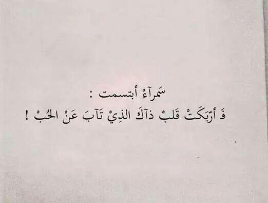 سمراء Arabic Quotes Quotations Quotes