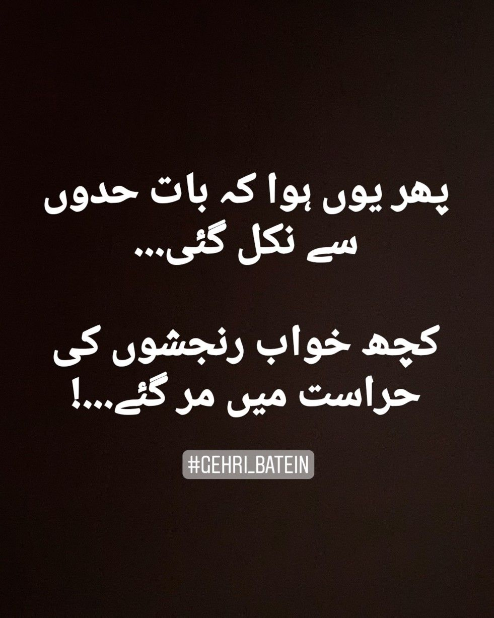 Mkhani ❤ | Peotry | Poetry feelings, Poetry pic, Urdu poetry