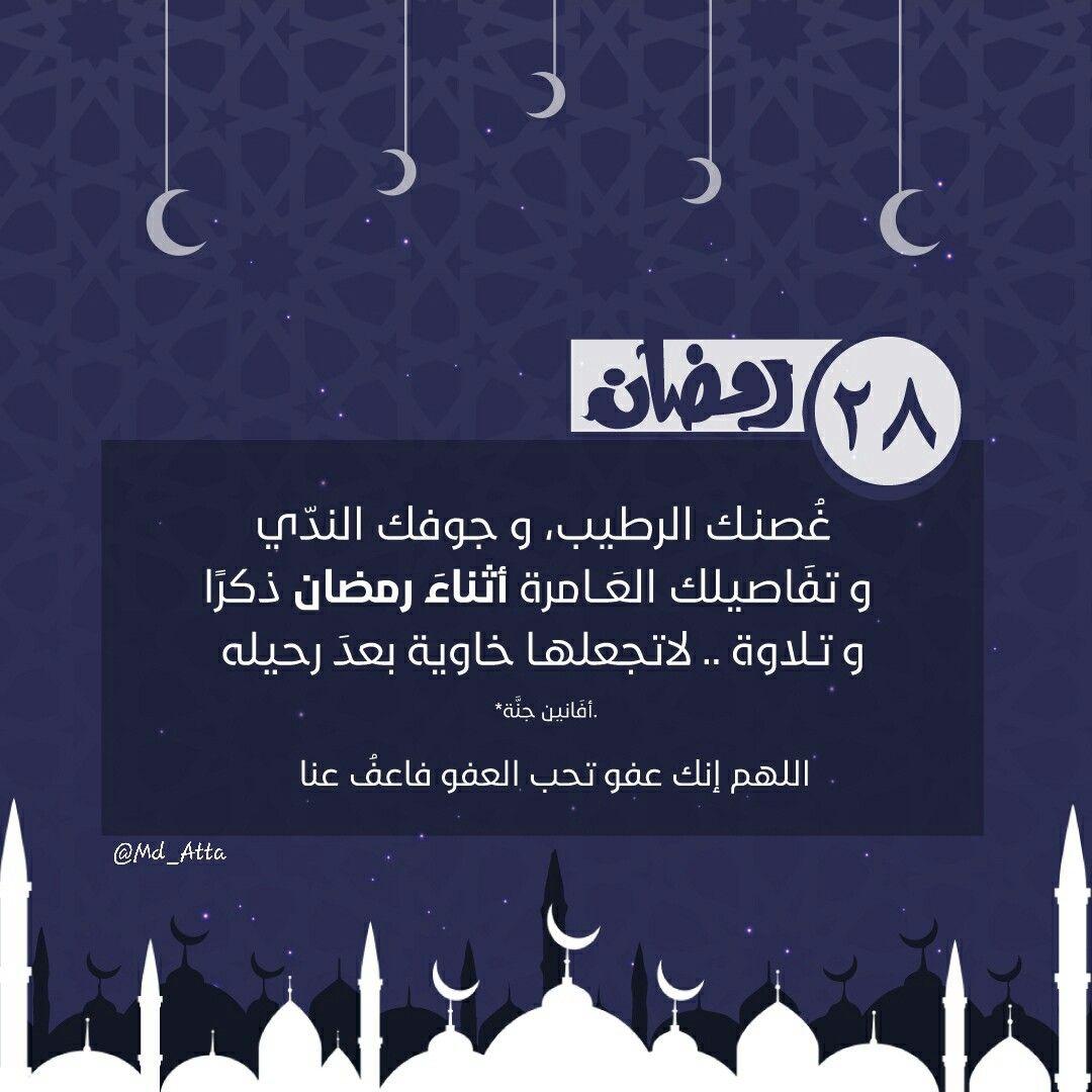 رمضان كريم رمضان 28 ٢٨ رمضان غ صنك الرطيب وجوفك الند ي وتف اصيلك الع ـامرة أثناء رمضان ذكر ا وتلاوة لا Ramadan Day Islamic Quotes Quran Ramadan