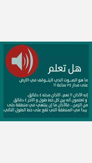 صوت الاذان هو الصوت الذي لا يتوقف على مدار 24 ساعة في الارض Islamic Phrases Beautiful Arabic Words Quotations