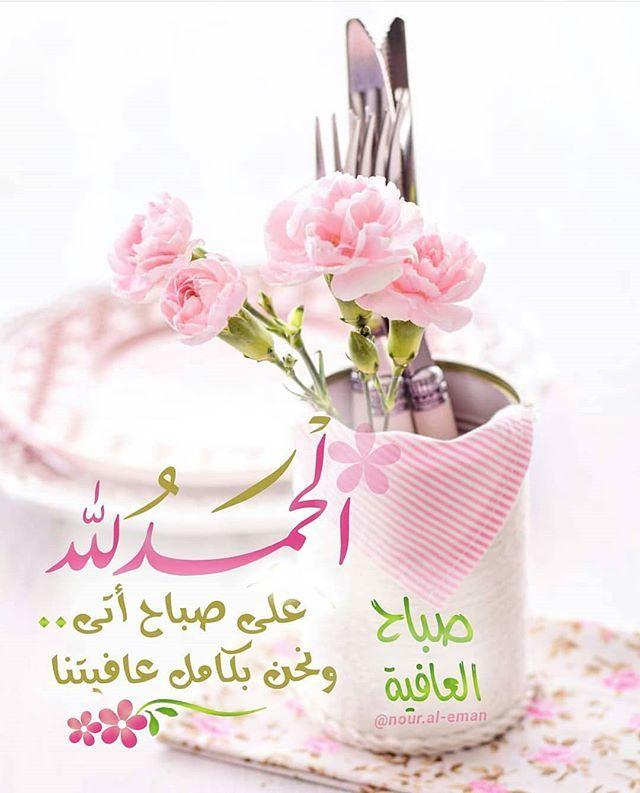 Nour Al Eman الحمد لله على صباح اتى ونحن بكامل عافيتنا أنشر هذه الصور في حسابك ليقرأ Beautiful Morning Messages Good Morning Cards Good Morning Arabic