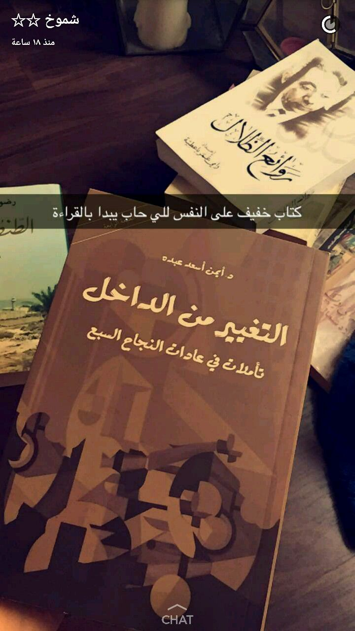 Pin By Fatema On كتب Books Book Club Books Inspirational Books