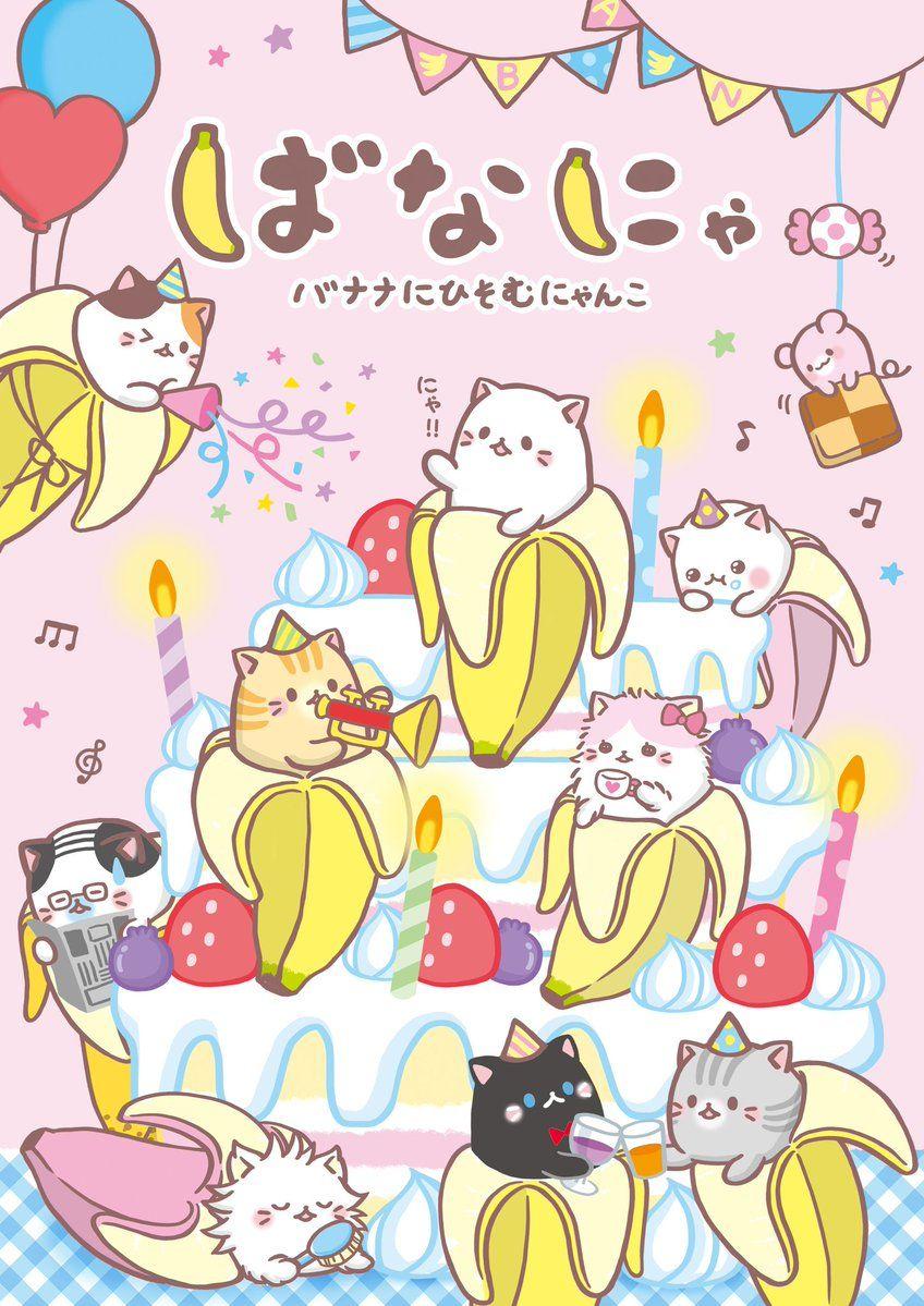 bananya | kawaii | pinterest | アニメ、可愛い キャラクター、かわいい
