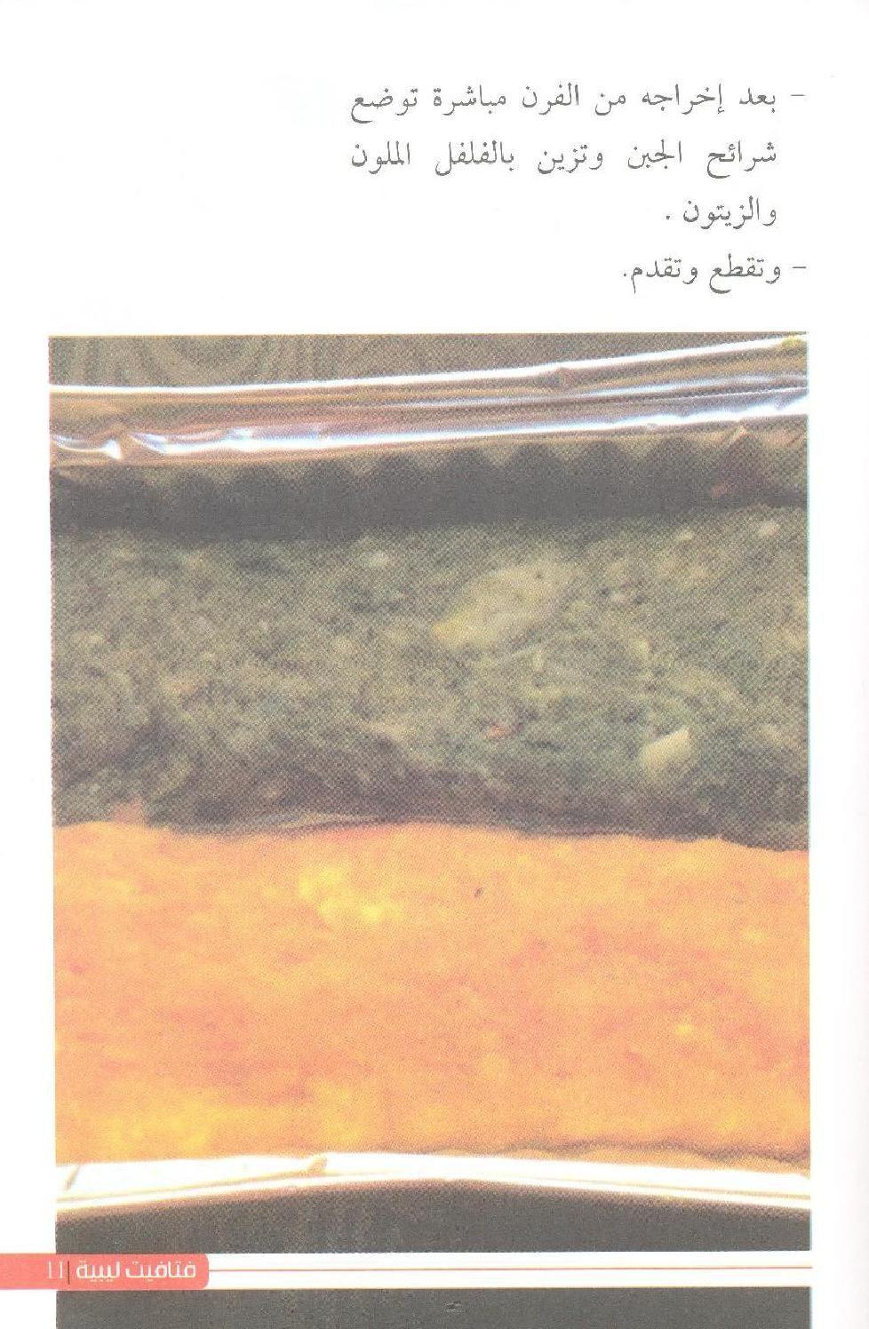 Pdf Print كتاب فتافيت ليبية 2016 By ميس الريم Issuu Fatafeat Print Painting