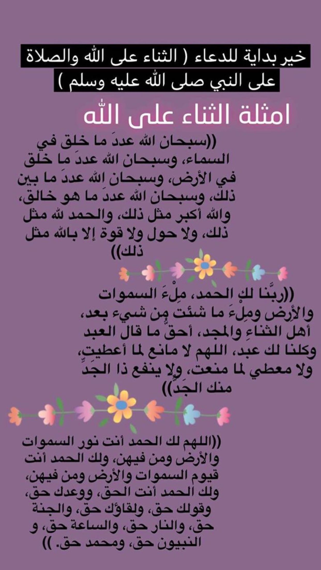 Pin By Asiya On دعاء A Islam Facts Islamic Quotes Islamic Quotes Quran