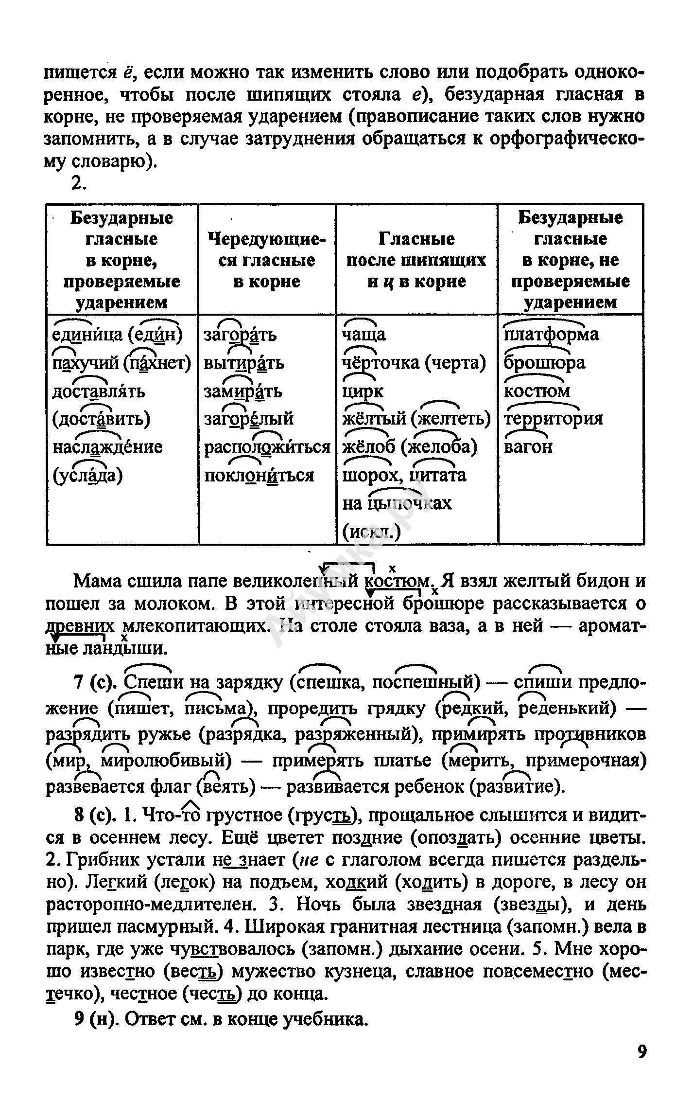 Гдз по английскому языку класс кузнецова