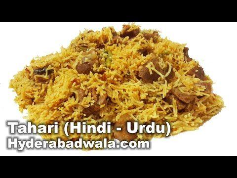 Tahari recipe video in hindi urdu youtube hyderabadi recipes tahari recipe video in hindi urdu youtube forumfinder Choice Image