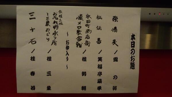 横浜にぎわい座『上方落語異色特集』。上りの船の船頭さんは期待通り、眞さんでした! by@Crowofdawning 131110