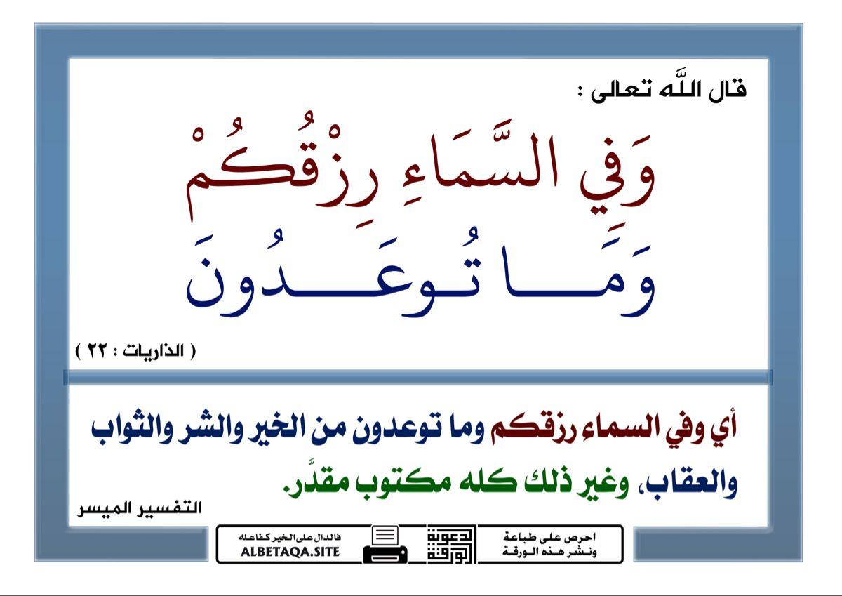 Pin By Me On التفسير الميسر Quran Quotes Quran Arabic Calligraphy