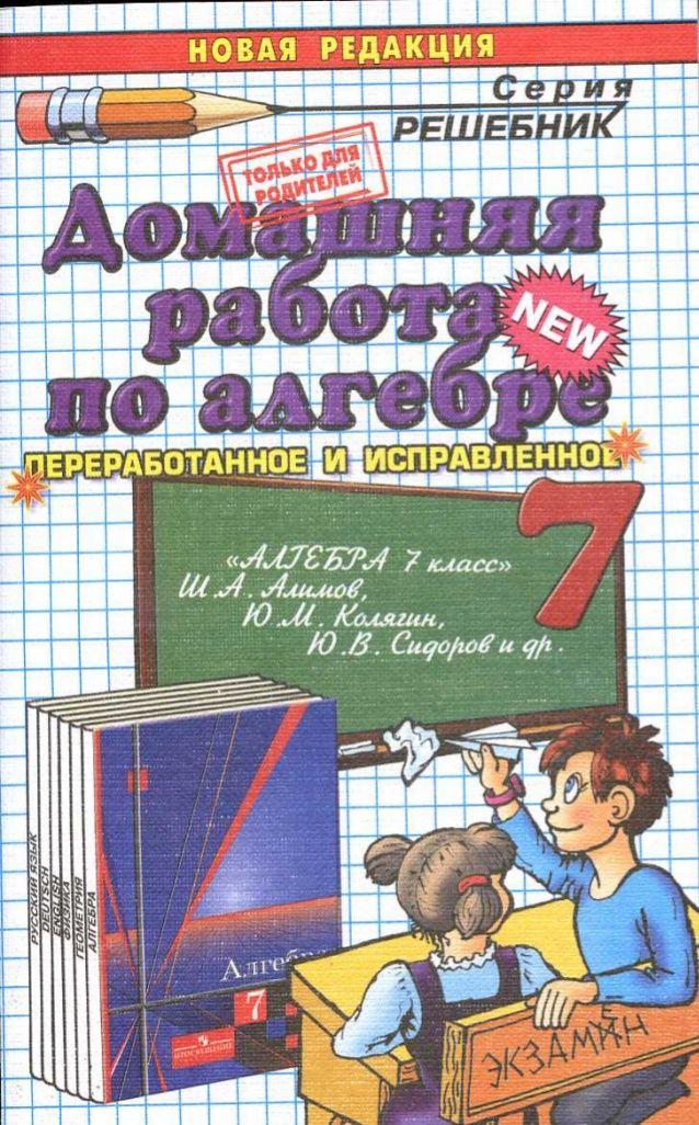 учебник математики на английском языке скачать