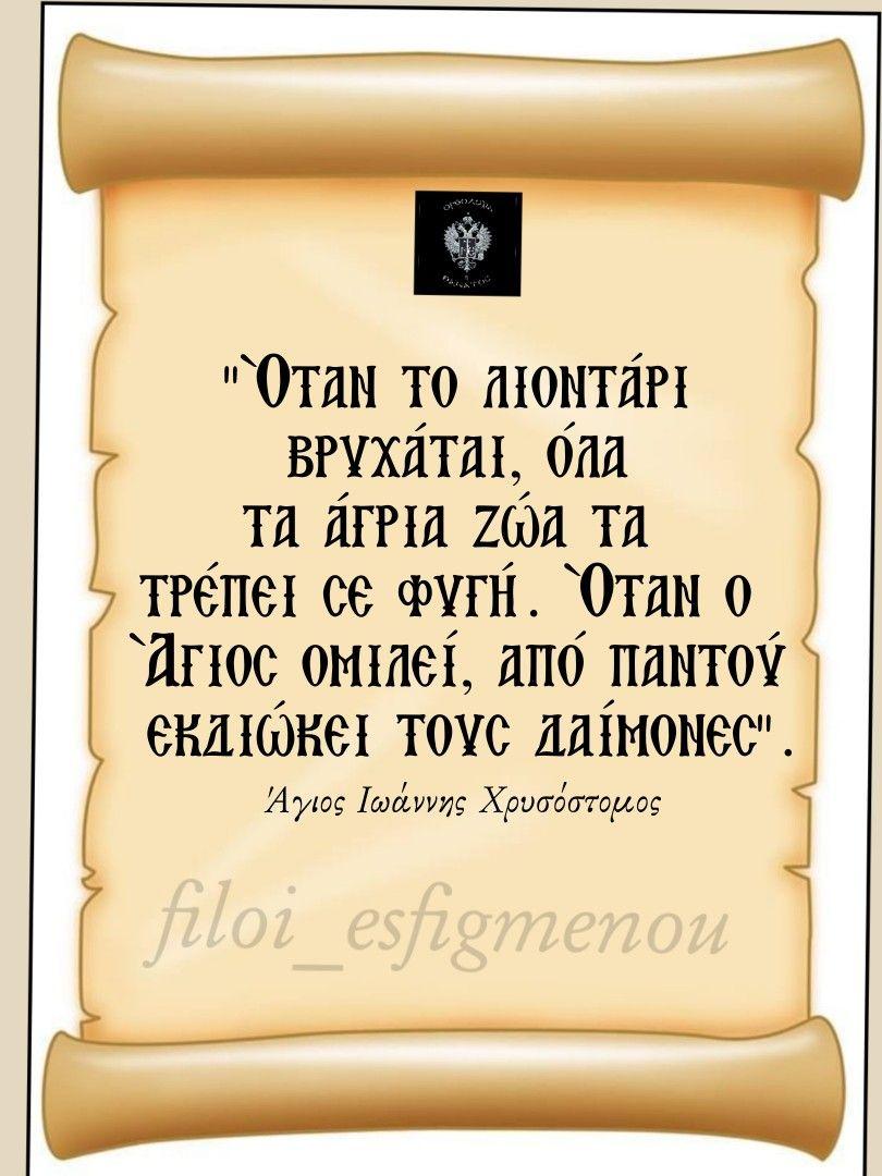 #εσφιγμένου #ελλάδα #есфигмен #μεθόδιος #πίστη #ορθοδοξίαήθανατος #love #liebe #άγιοόρος #αγάπη #православие #Διδακτικά #Χριστός #Ευαγγέλιο #filoi_esfigmenou #Ιωάννης #Θείακοινωνία #θαύμα #Homeland #isole #Islands #άγγελος #angel #grecia🇬🇷 #Грчка #Niebo #Raj #miłość #matkaboża #sky