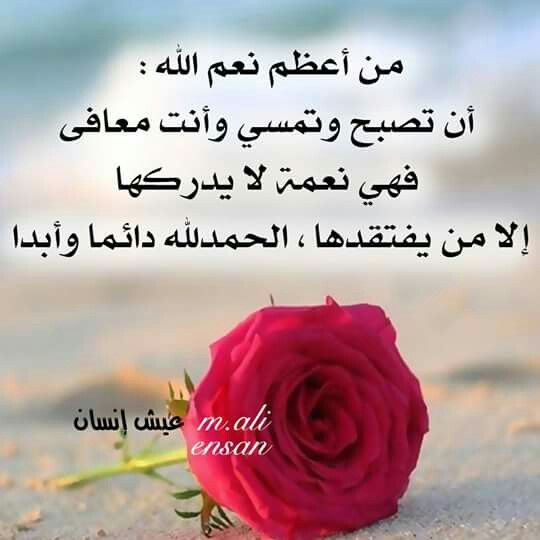 Pin By Nawal Queen On دعاء Flowers Islam Quran Islam