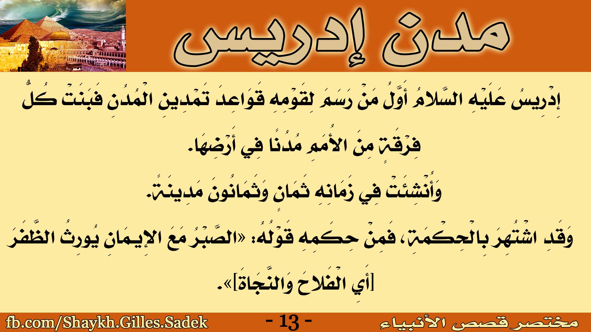 مختصر قصص الأنبياء 13 Fb Com Shaykh Gilles Sadek Whatsapp 12048003381 Www Shaykhgillessadek Com Twitter Shaykhgilles Instagram Shaykhg Islam Allah Story