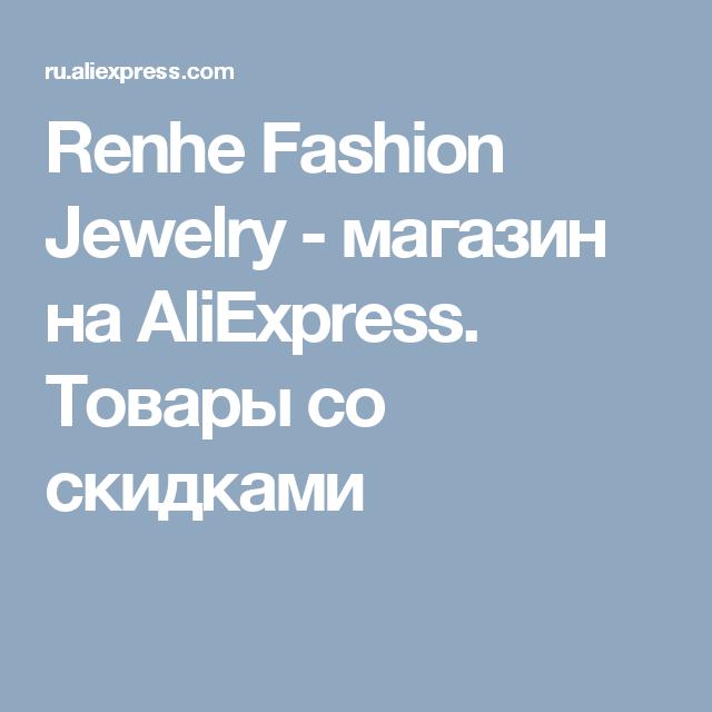 Renhe Fashion Jewelry- магазин на AliExpress. Товары со скидками