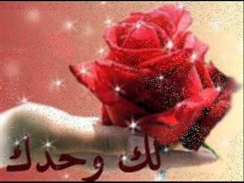 صبـــاح الخـير لأغــلى الــنـــاس Good Morning Roses Good Morning Animation Love In Arabic