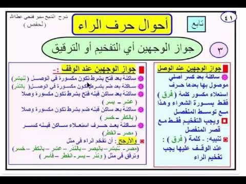 أحوال حرف الراء جواز الوجهين أي التفخيم أو الترقيق Teach Arabic Tajweed Quran Teaching