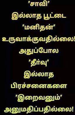 Vazhkai Kavithai Life Kavithai Tamil Kavithai For Facebook