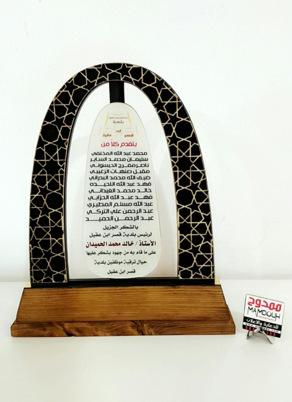 Pin By ممدوح للدعاية والإعلان Mamdouh On دروع Decor Home Decor Bookends