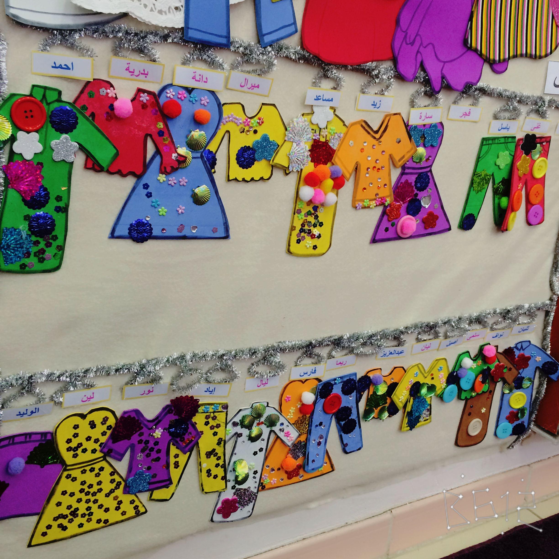 لوحة اعلان وحدة الملبس عمل الطفل Creative Kids Snacks Kindergarten Art Healthy Filling Snacks