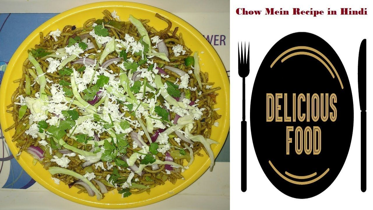 How to make chow mein at home in hindi veg chow mein delicious how to make chow mein at home in hindi veg chow mein delicious food forumfinder Image collections
