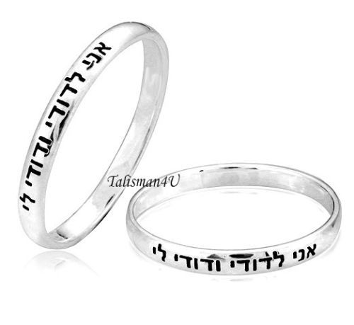 Silver KABBALAH RING Wedding Jewish Blessing I Am To My Beloved