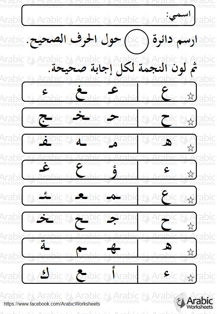 تدريب على أشكال الحروف العربية ع ح هـ ء في أول ووسط وآخر الكلمة Learning Arabic Learn Arabic Alphabet Arabic Alphabet