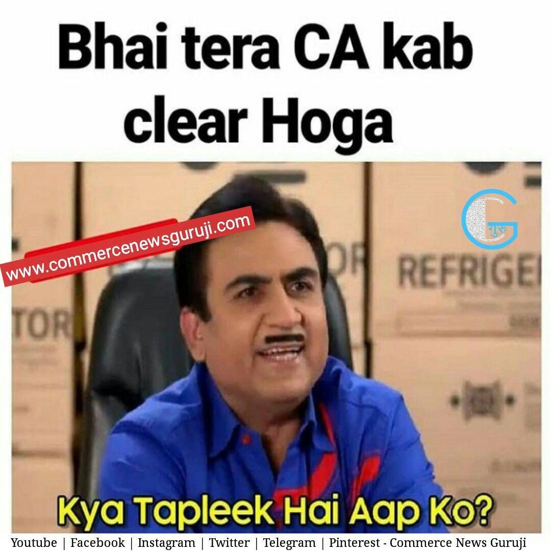 Tera Ca Kab Clear Hoga Student Jokes Sarcastic Jokes Good Jokes