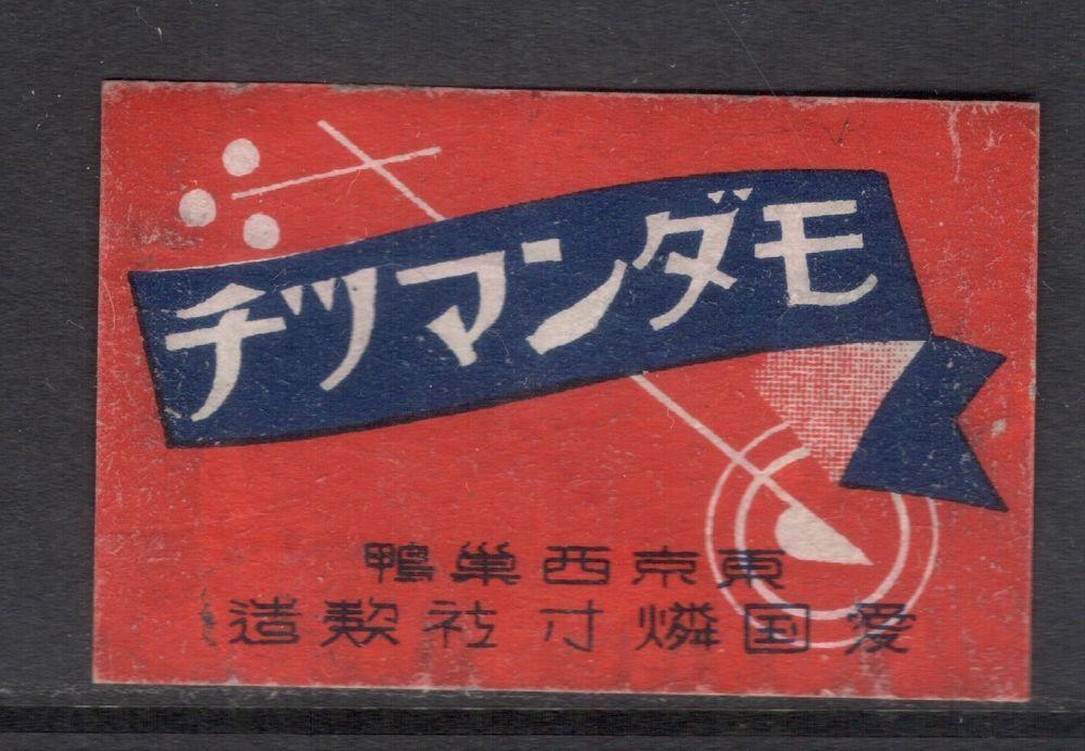 マッチ ラベル OLD MATCHBOX LABEL SMALL BOX SIZE JAPAN TEXT