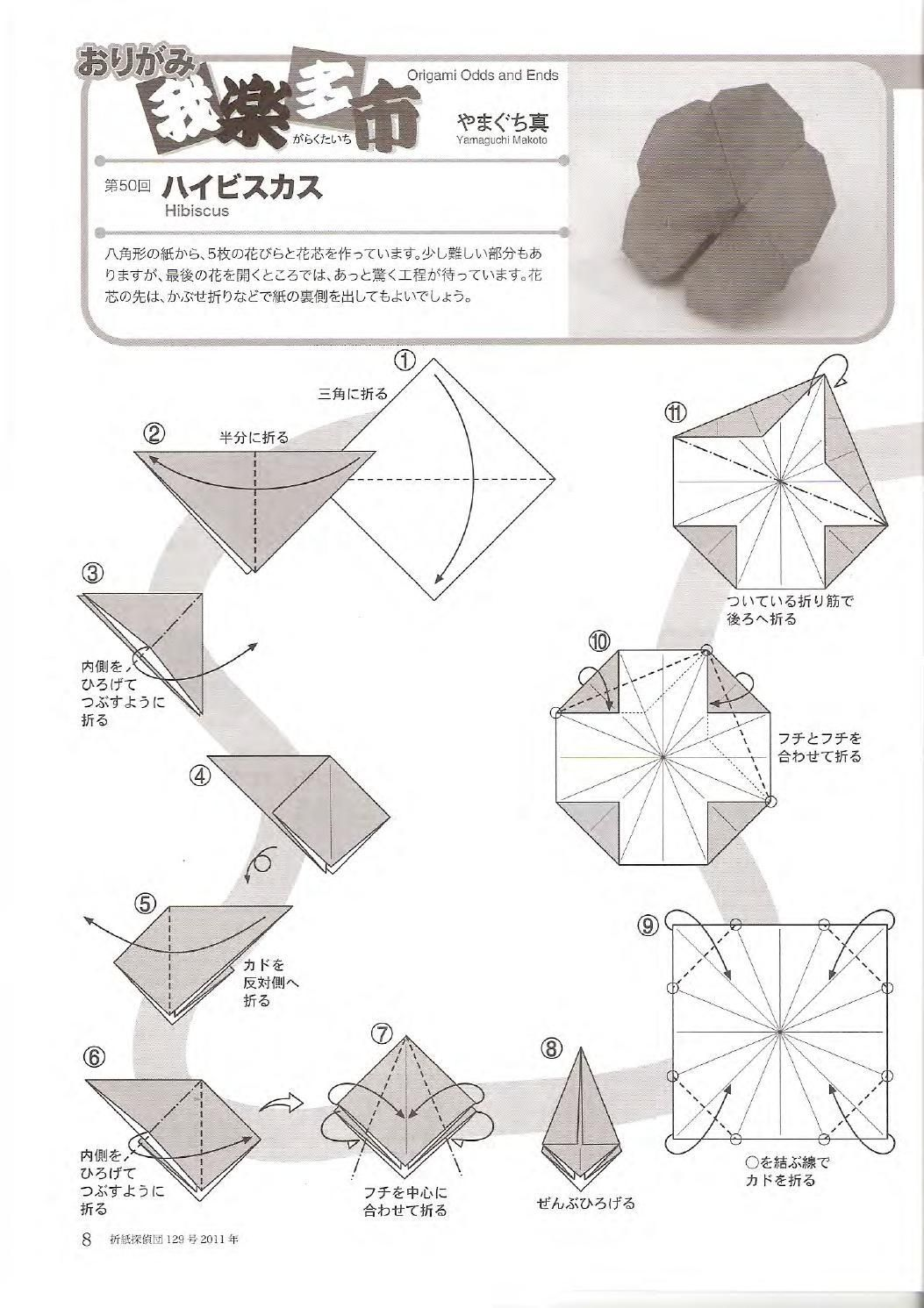 origami flower diagram in english fujitsu ten car stereo wiring tanteidan magazine 129 pinterest hibiscus