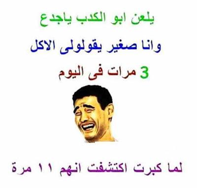 اجمد صور ضحك Funny Posts Funny Poster