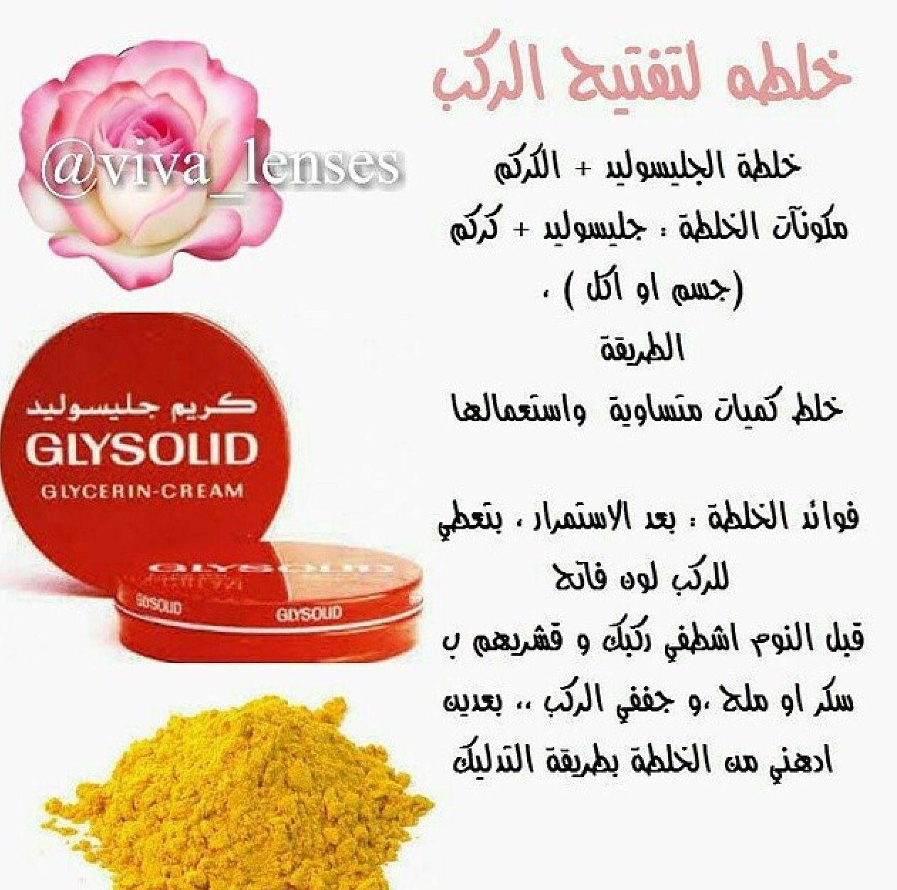 تبيض الركب Natural Skin Care Diy Pretty Skin Care Beauty Skin Care Routine