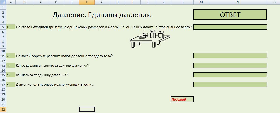 Спишите.ру математика 5 класс