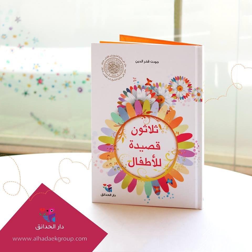 قصائد تجذب الطفل وتو سع آفاق تفكيره ومخي لته Drawing For Kids Childrens Arabic Poetry