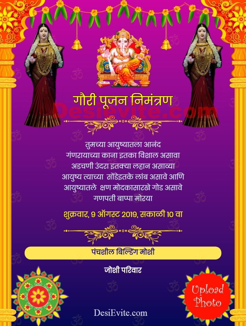 Gauri Pujan Invitation Card In Marathi Ganesh Chaturthi