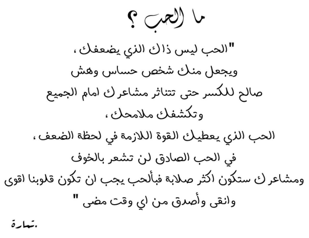 Pin By Noor Saleh On مشاعر و أحاسيس Words Inspirational Quotes Quotes