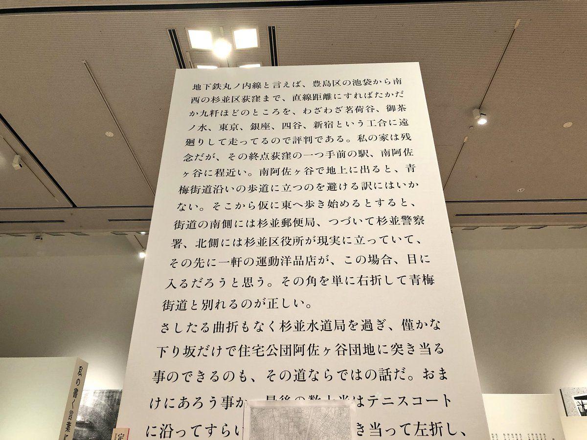 Photo of Fumiya Iwakura auf Twitter