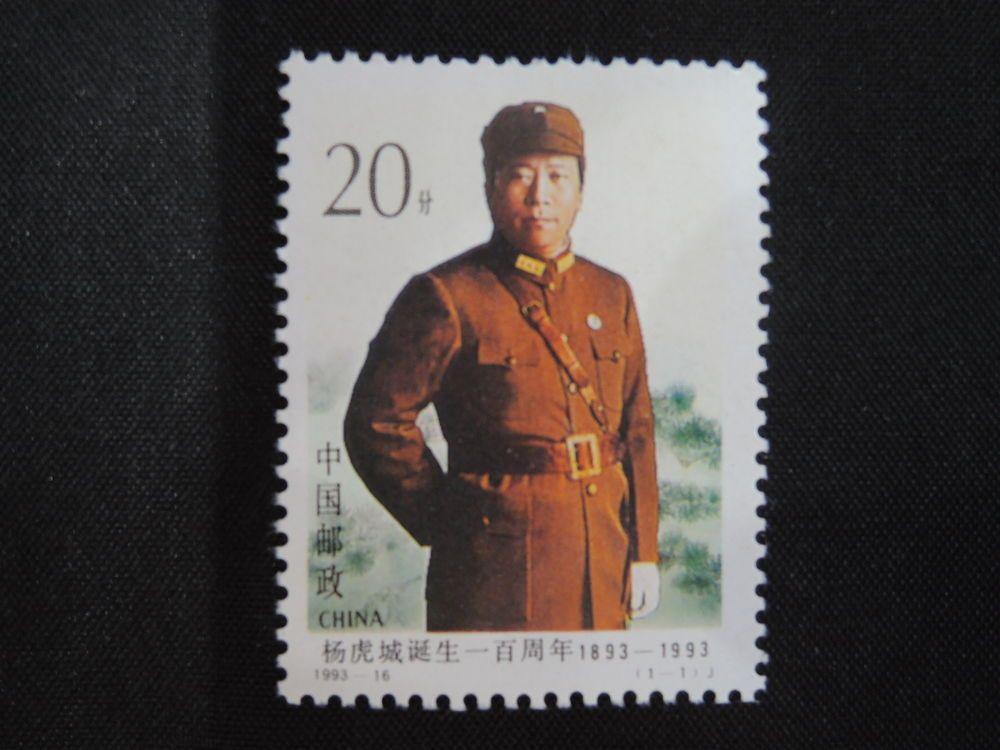 China stamp 1993.11.26 (1993-16J) Centenary of the Birth of General Yang Hucheng