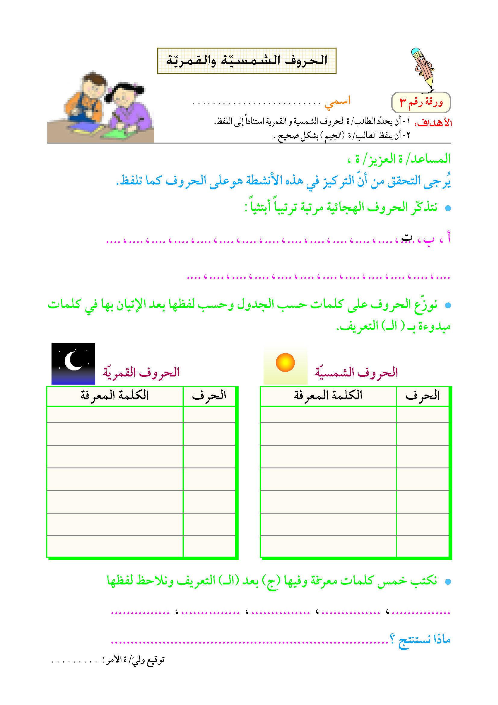 Islam Cleaning Worksheet