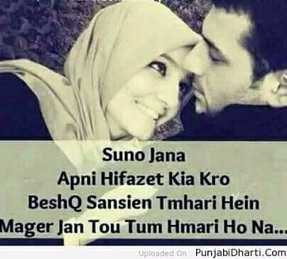 Imagenes De Love Quotes For Husband With Images In Urdu