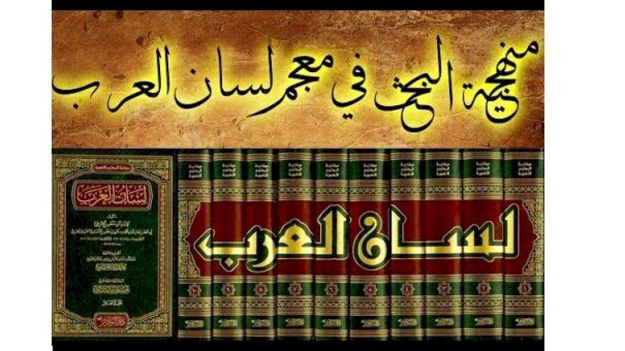 من هو صاحب معجم لسان العرب Company Logo Tech Company Logos Tech Companies
