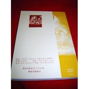 THE STORY OF THE BIBLE / A Chinese language introduction to the Bible  $25.00